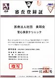 国際管理基準「ISO」審査登録証